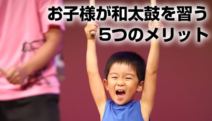 お子様が和太鼓を習う5つのメリット