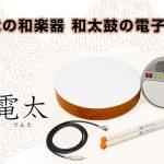 新世代の和楽器 和太鼓の電子ドラム 騒音防止にもおすすめ